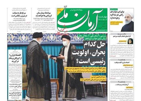 صفحه نخست روزنامه های صبح چهارشنبه 13 مرداد