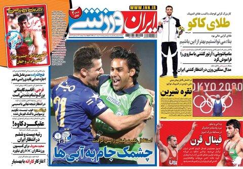 صفحه نخست روزنامه های صبح پنجشنبه 14 مرداد