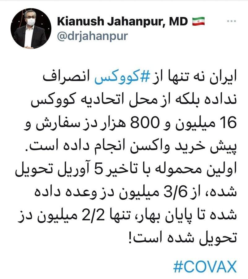 جهانپور: کووکس در تحویل واکسن به ایران خلف وعده کرد | ۳/۶ میلیون دوز وعده داد، ۲/۲ میلیون دوز تحویل داد