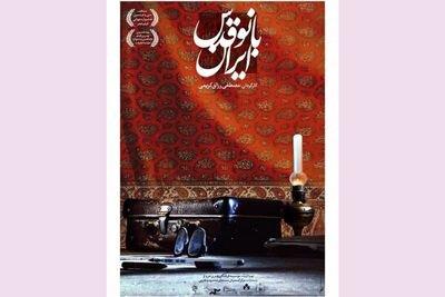 پوستر «بانو قدس ایران»