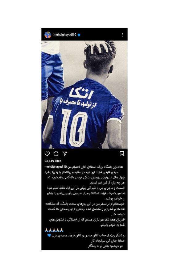 عکس   انتقال قائدی به الاهلی امارات قطعی شد   خداحافظی مهاجم استقلال با هواداران