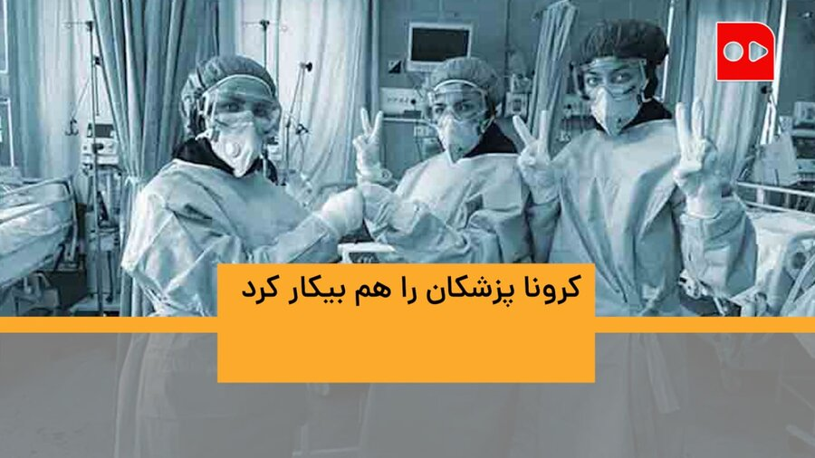 ویدئو   کرونا پزشکان را هم بیکار کرد!   تعلل دولت، عامل مرگ و میر پزشکان