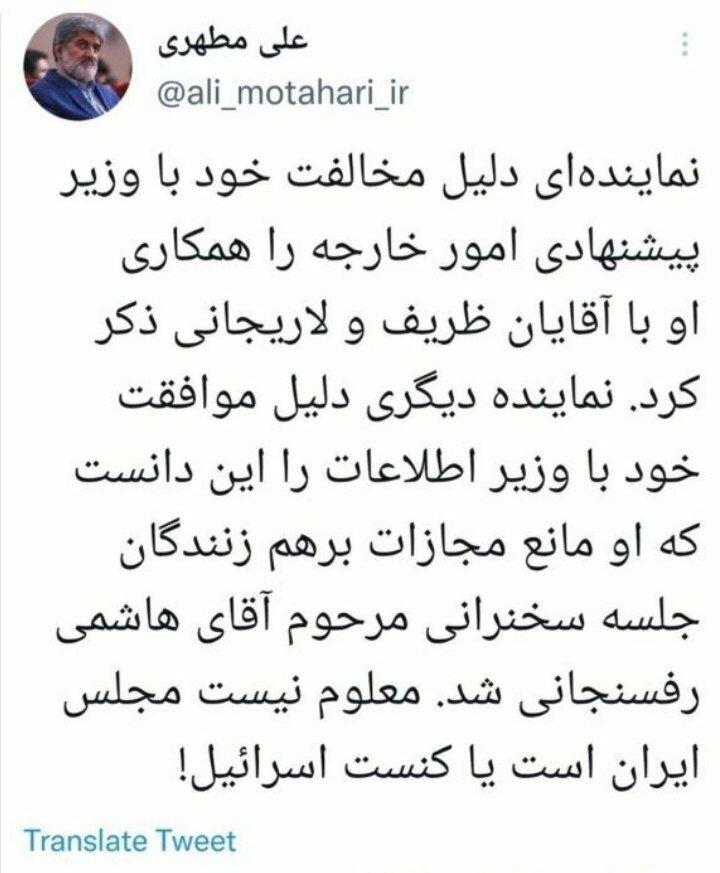 ادعای علی مطهری درباره مواضع نمایندگان مجلس در مخالفت با وزرای پیشنهادی: مجلس ایران است یا اسرائیل؟