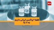ویدئو | جهانپور: فقط ۲ واکسن ایرانی کرونا داریم نه ۷ تا!