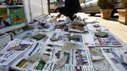 انتقاد صریح کیهان از رسانههای اصلاح طلب