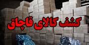کشف ۲۳ میلیارد ریال کالای قاچاق در گیلان