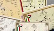اخذ مجوز صنفی از اماکن، غیرحضوری شد