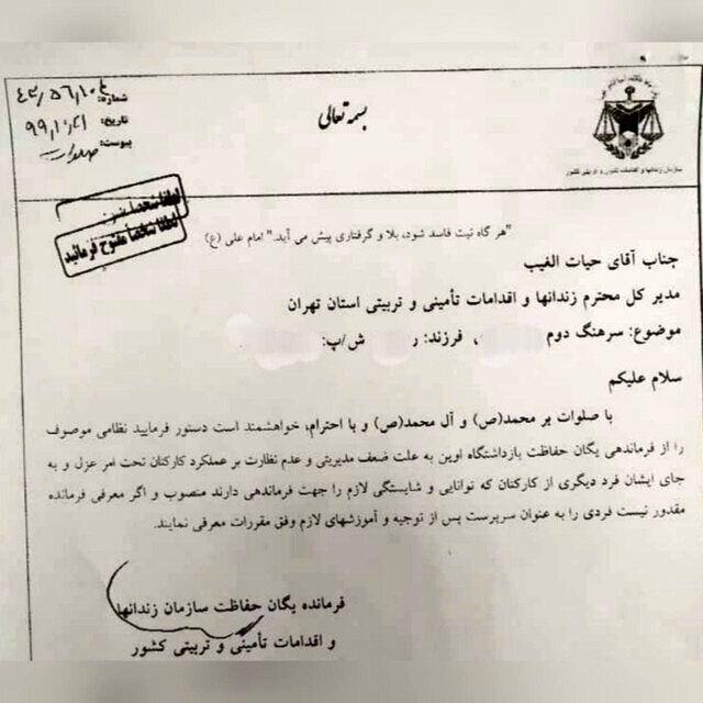 دستور عزل فرمانده یگان حفاظت زندان اوین در دی ۹۹ منتشر شد