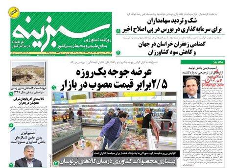 صفحه نخست روزنامه های صبح یکشنبه 14 شهریور
