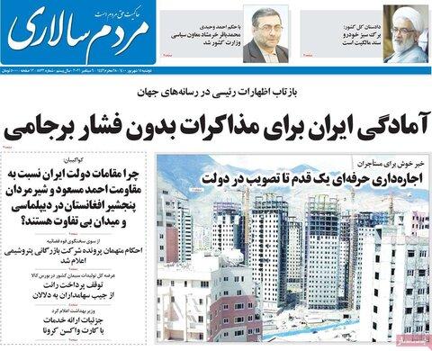 صفحه نخست روزنامه های صبح دوشنبه 15 شهریور