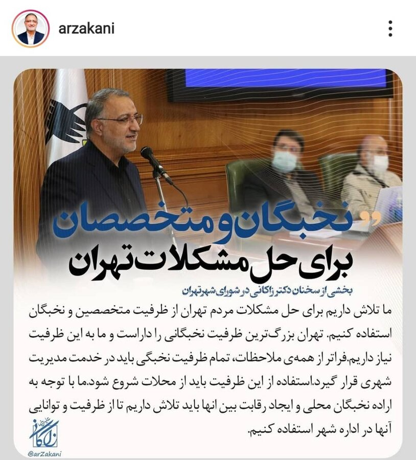 تاکید شهردار بر حل مشکلات تهران با استفاده از ظرفیت نخبگان