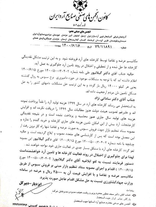 نامه اعتراضی آرد سازان به وزیر جهاد کشاورزی