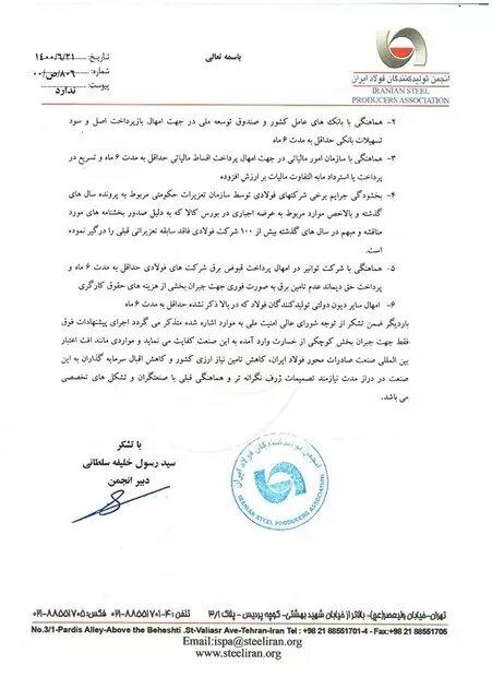 فولادسازان به شورای عالی امنیت ملی نامه نوشتند | تهدید اشتغال ۳۰۰ هزار نفر!