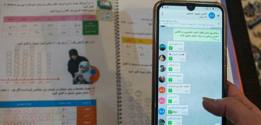 آموزش مجازی ـ ارتباط با معلم