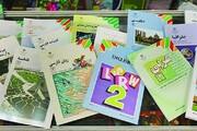 آغاز ثبت سفارش تکجلدی کتابهای درسی از امروز