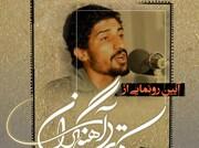 تجلیل و رونمایی از کتاب حاج صادق آهنگران در آستانه هفته دفاع مقدس
