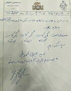نامه و دستخط عجیب نماینده آبادان به وزیر اقتصاد