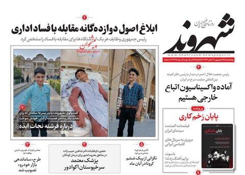 صفحه نخست روزنامه های صبح پنجشنبه 25 شهریور