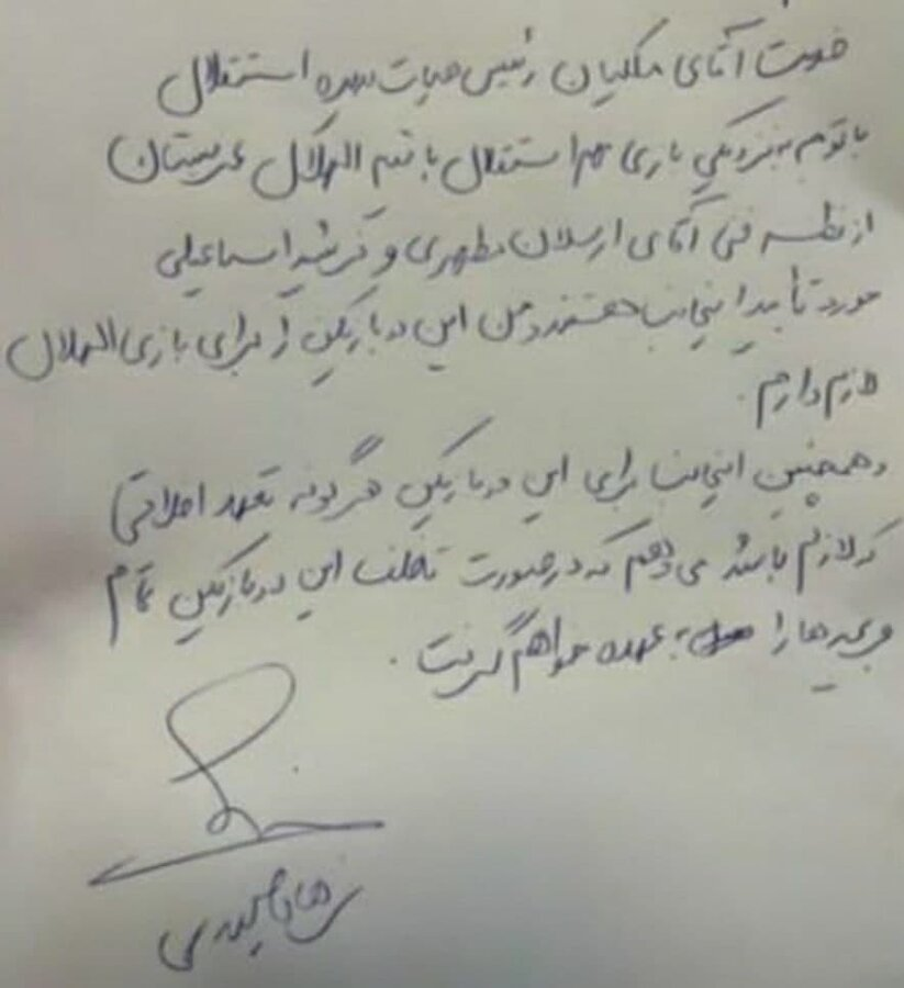 عکس | هافبک استقلال سند رو کرد | دستونشته فرهاد خطاب به مدیران باشگاه