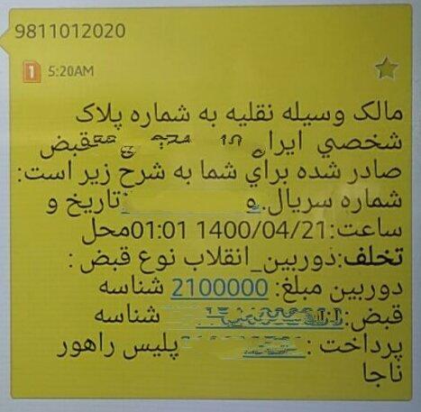 دلیل تفاوت مبلغ جریمه اعلامی با میزان درجشده در پیامک | چرا باید جریمه یک میلیونی را یک میلیون و پنجاه بریزیم؟