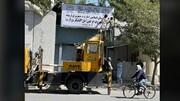 عکس| طالبان «وزارت امور زنان» افغانستان را به وزارت «امر به معروف و نهی از منکر» تغییر داد