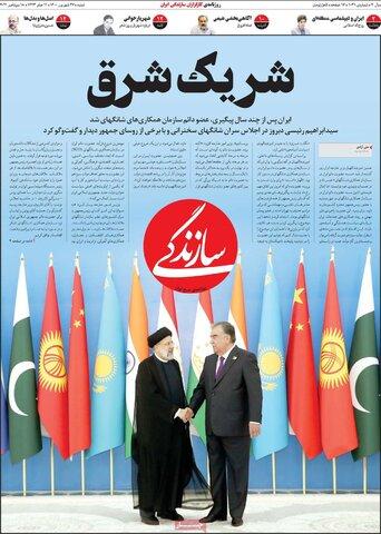 صفحه نخست روزنامه های صبح شنبه 27 شهریور