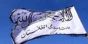 ویدئو |  اظهارات عجیب یکی از سخنگویان طالبان درباره امیرالمؤمنین افغانستان!  | واکنش روزنامه جمهوری اسلامی به اظهارات انعامالله سمنگانی