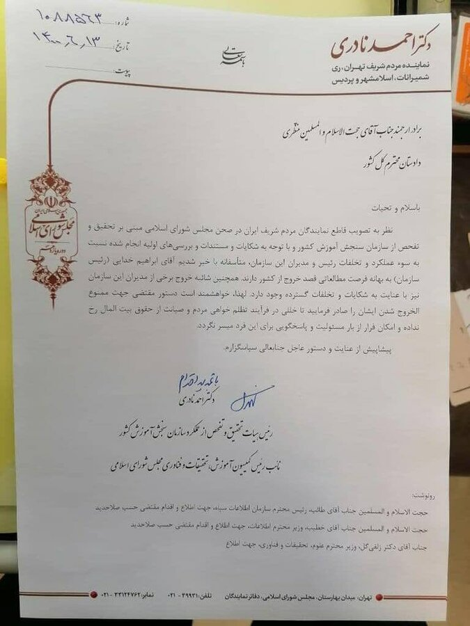 عکس | درخواست نماینده مجلس از دادستان کل کشور برای ممنوع الخروجی رئیس سازمان سنجش