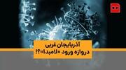 ویدئو | آذربایجان غربی؛ دروازه ورود «لامبدا» به ایران؟!