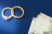 زمان پرداخت وام ازدواج فرزندان بازنشستگان کشوری اعلام شد | شرایط ثبتنام