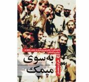 به سوی میمک؛ ناگفتههایی از نخستین پیروزی ایران در جنگ