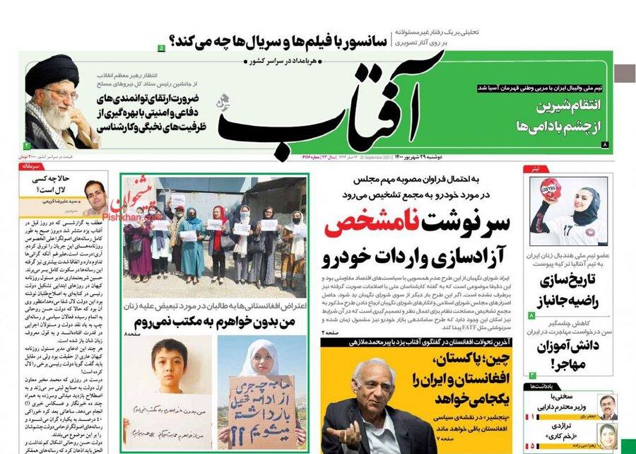 صفحه نخست روزنامه های صبح دوشنبه 29 شهریور