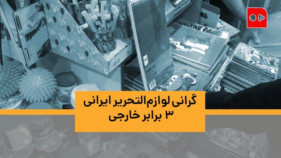 ویدئو   گرانی لوازمالتحریر ایرانی ۳ برابر خارجی