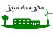 اجرای طرح مدرسه سبز پسماند در مدارس منتخب مناطق 22 گانه تهران