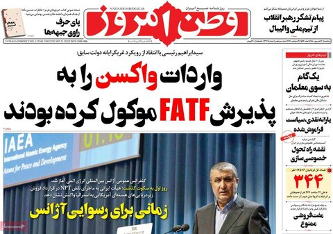 صفحه نخست روزنامه های صبح سه شنبه 30 شهریور