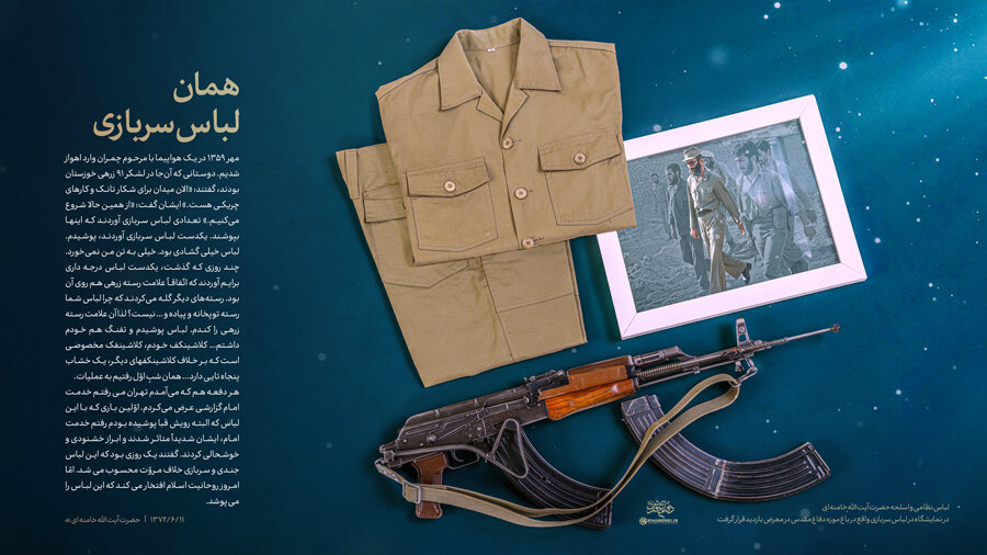 لباس سربازی