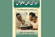 این کتاب فرزندانتان را عاشق مطالعه میکند