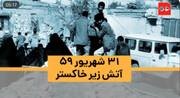 ویدئو | ۳۱ شهریور ۵۹؛ آتش زیر خاکستر | صدام بعد از مذاکره با ابراهیم یزدی درباره ایران چه گفت؟