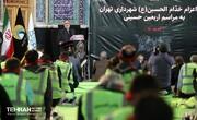شهردار تهران در آیین اعزام خدام الحسین (ع): حرکت در طریق سیدالشهدا (ع) را برای خود افتخار می دانیم
