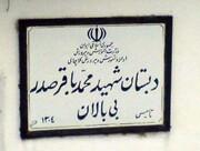 قدیمیترین مدرسه روستایی ایران کجاست؟