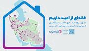 تجهیز ۷۵ خانه بهداشت در نقاط کم برخوردار سراسر کشور