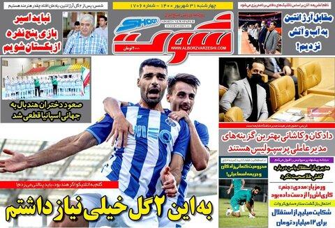 صفحه نخست روزنامه های صبح چهارشنبه 31 شهریور