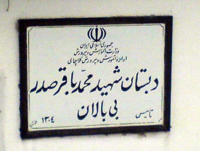 قدیمیترین مدرسه روستایی ایران