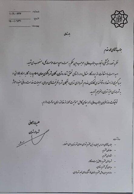 سرپرست حراست کل شهرداری تهران منصوب شد
