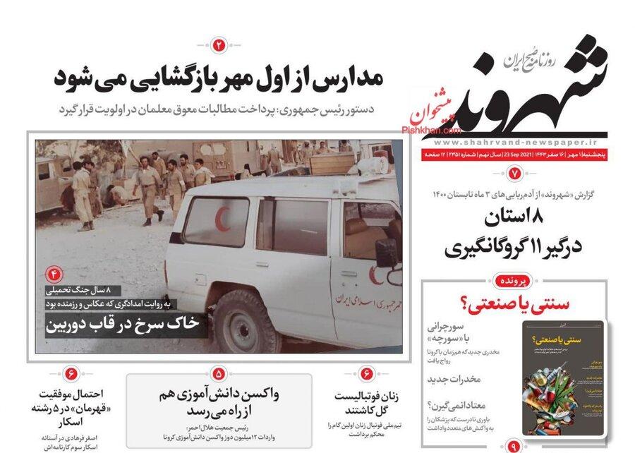 صفحه نخست روزنامه های صبح پنجشنبه اول مهر