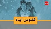 ویدئو | ققنوس ایذه پر کشید | علی لندی چگونه دو زن را از آتش نجات داد و خود سوخت؟