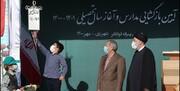 پرسش مهر رئیس جمهوری از دانشآموزان | رئیسی: ایران قوی چه ویژگیهایی دارد و نقش دانشآموزان در تشکیل آن چیست؟