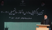 زنگ آغاز سال تحصیلی با حضور رئیس جمهور زده شد