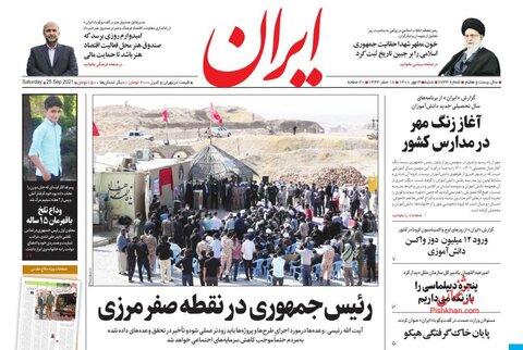 صفحه نخست روزنامههاي صبح شنبه 3 مهر