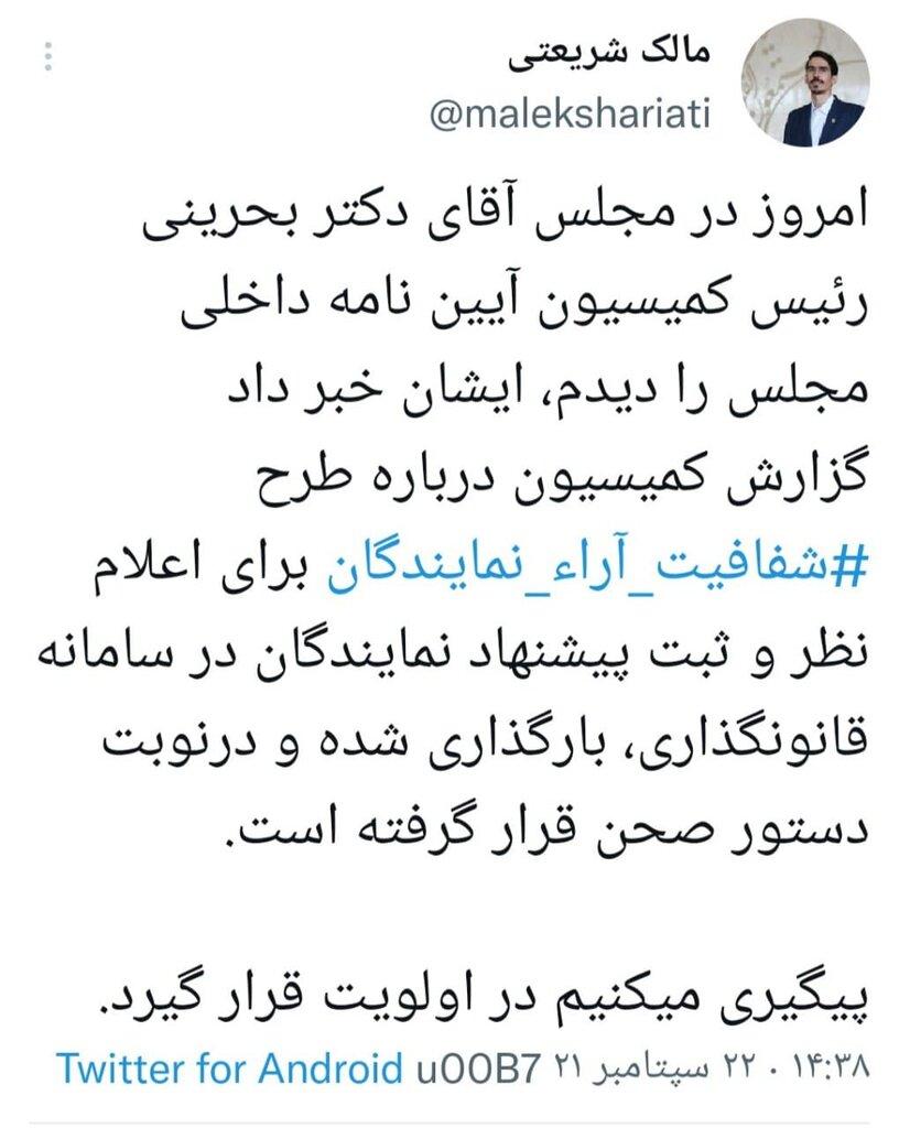 آخرین وضعیت طرح شفافیت آرای نمایندگان از زبان نماینده تهران